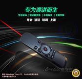 空中飛鼠PPT翻頁筆 電子教鞭 激光投影筆 無線鼠標 遙控筆 演講器CY 後街五號