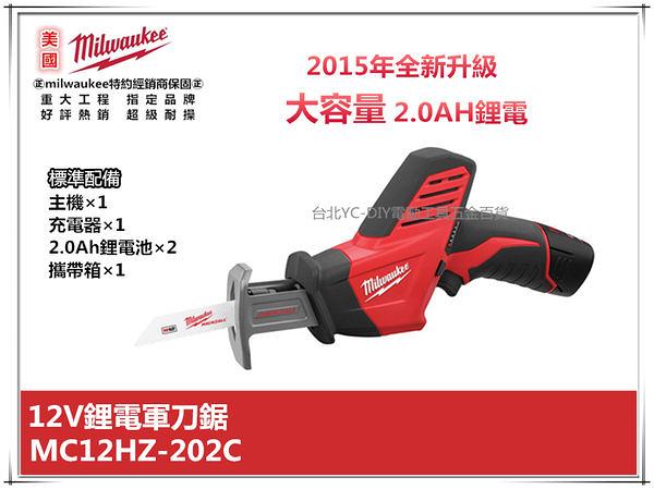 【台北益昌】美國 米沃奇 Milwaukee MC12HZ-202C 12V鋰電 軍刀鋸 水平鋸 非 bosch