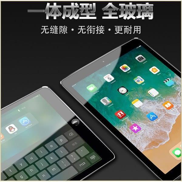 平板鋼化膜 Apple 蘋果 ipad mini 5 2019版 7.9吋 鋼化膜 螢屏保護貼膜 強化玻璃貼 亮面 防刮花 保護貼