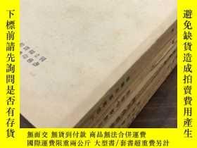 二手書博民逛書店部定大學用書《中國歷史通論》黎東方著罕見《中國史學史》金毓黼著