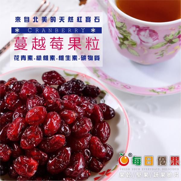 蔓越莓乾果粒300G 每日優果