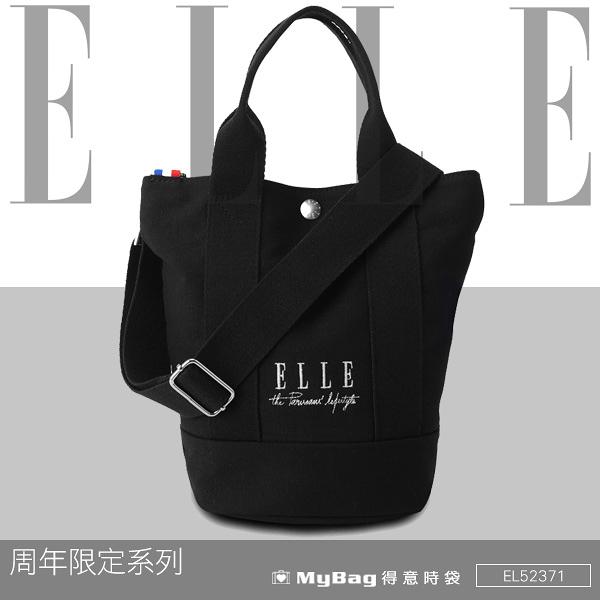 ELLE 側背包 周年限定版 極簡風 帆布 手提 斜背 兩用包 水桶包 黑色 EL52371 得意時袋