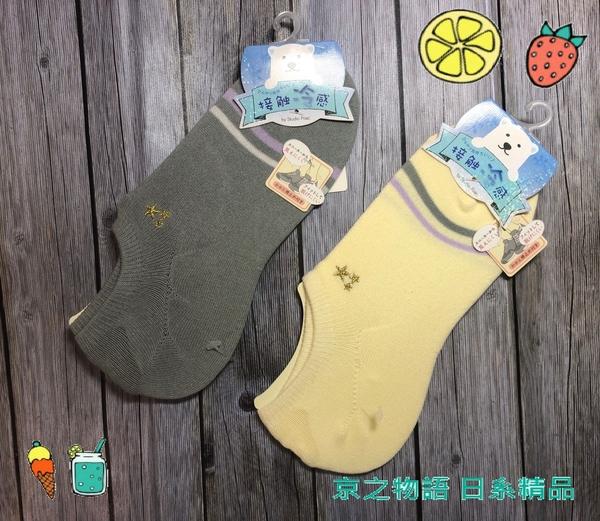 【京之物語】日本冷感星星點綴女性短襪 船型襪(灰/黃)