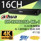 高雄/台南/屏東監視器 DH-XVR8216A-4KL-I H.265 AI人臉辨識16路4KXVR 大華 監視器主機