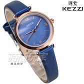 KEZZI珂紫 復古時尚 小圓錶 女錶 學生錶 高質感皮革 玫瑰金x藍色 KE1782玫藍