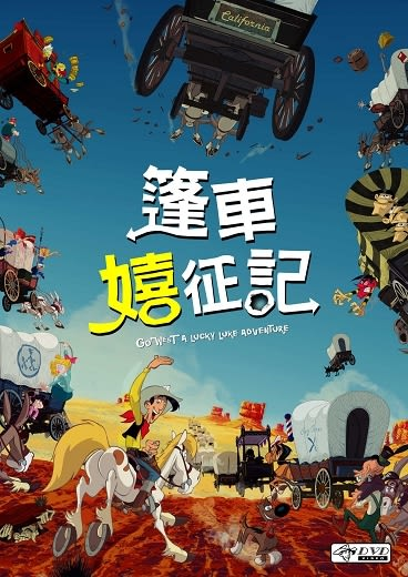 篷車嬉征記 DVD ( Go West: A Lucky Luke Adventure ) [幸運路克荒野大冒險]