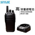 【2入組】SMAT AT-180 業務型免執照對講機