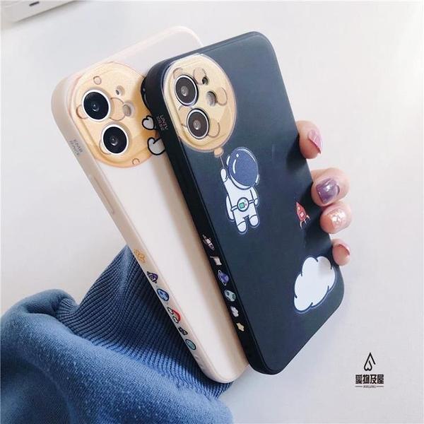 側邊卡通宇航員適用iPhone12手機殼蘋果11promax全包攝像頭X情侶硅膠軟防摔保護套【愛物及屋】
