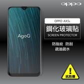 保護貼 玻璃貼 抗防爆 鋼化玻璃膜 OPPO AX5s  螢幕保護貼