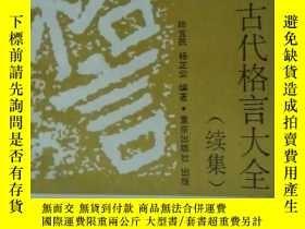 二手書博民逛書店罕見中國古代格言大全+(序集)Y23354 陳宜民 楊正業 重慶