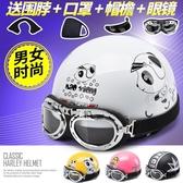 電動摩托車頭盔男電瓶車女士四季通用冬季保暖安全帽可愛機車個性