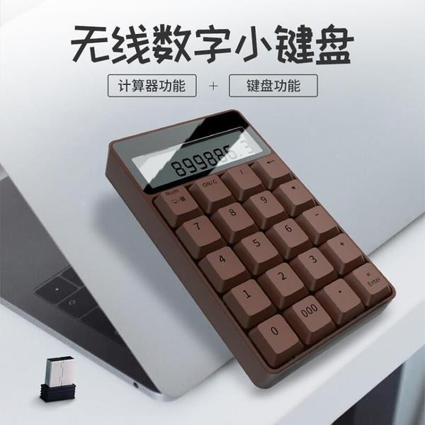 MOFII無線數字鍵盤計算器二合一電腦筆計本外接財務會計用小鍵盤