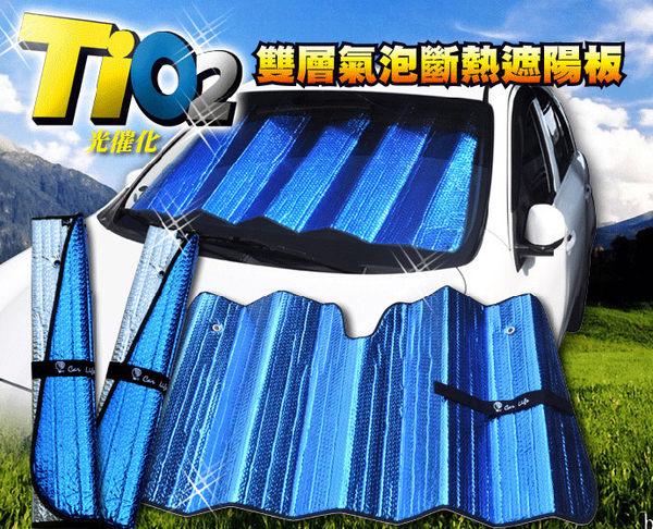 汽車前檔-防曬隔熱遮光-TiO2光觸媒除臭雙層氣泡遮陽板-1入