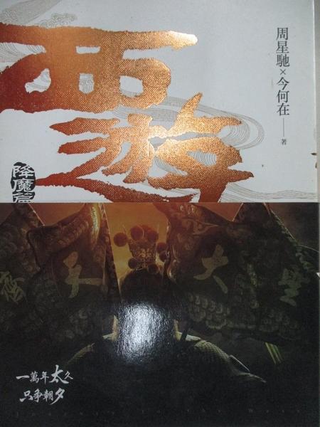 【書寶二手書T1/一般小說_HVF】西遊-降魔篇_周星馳、今何在