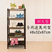 【五層多用途萬用架】巧用架置物架五層架鞋架收納架CY 246  通