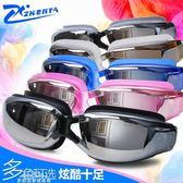 泳鏡眼鏡潛水鏡裝備大框男女士高清兒童防水防霧「夢娜麗莎精品館」