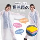 台灣現貨 EVA果凍雨衣 雨衣 雨具 輕...