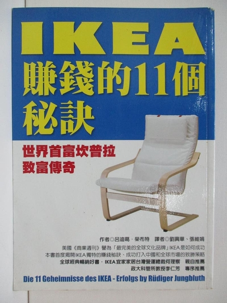 【書寶二手書T7/財經企管_BXN】IKEA賺錢的11個秘訣_張維娟, 呂迪葛‧榮布特