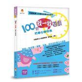 阿鎧老師5分鐘玩出專注力系列:100個找一找遊戲,把專心變容易