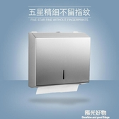紙巾盒衛生間廁紙盒廁所304不銹鋼防水擦手紙盒架打孔壁掛式抽紙 陽光好物