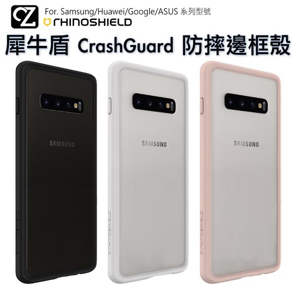 《免運》犀牛盾 CrashGuard 防摔邊框殼 S20 S10 S9 Note10 9 P30 Zenfone 6 手機殼