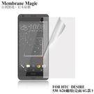 魔力 HTC Desire 530 / 626 高透光抗刮螢幕保護貼