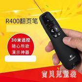 ppt翻頁筆 激光無線演示筆電子遙控投影筆簡報器 BF7352『寶貝兒童裝』