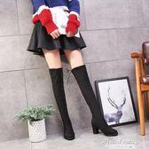 過膝長靴女秋冬2017新款韓版百搭女士黑色加絨棉靴粗跟高跟長筒靴·蒂小屋