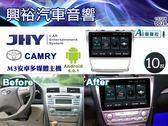 【JHY】08~11年TOYOTA CAMRY專用10吋螢幕M3系列安卓多媒體主機*雙聲控+藍芽+導航+安卓