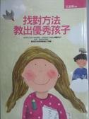 【書寶二手書T3/親子_LQD】找對方法教出優秀孩子_王金娥