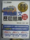 【書寶 書T8 /進修考試_QFQ 】101 鐵路英文歷屆題庫完全攻略_ 徐萍
