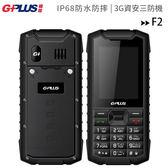 GPLUS F2 資安 3G 三防機/部隊機/工作手機 (高科技園區適用)