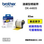 ※原廠公司貨※【三入】brother DK-44605 連續型標籤帶 黃底黑字 30.48米 DK 44605