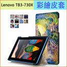 聯想 Lenovo TB3-730X 平板皮套 新款皮套 超薄 730X 保護套 支架 TB3-730X 保護殼