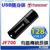 創見 JetFlash 700 128GB / 128G USB3.0 黑 隨身碟☆pcgoex 軒揚☆