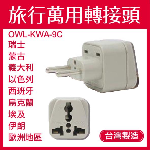 【台灣製造】 OWL 旅行萬用轉接頭 瑞士 蒙古 義大利 以色列 西班牙 烏克蘭 埃及 伊朗 OWL-KWA-9C