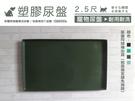 全新【空間特工】2.5尺塑膠尿盤/尿盤/底盤/便盆/寵物狗籠狗盤/