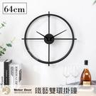 北歐風 時尚 輕奢 歐式 大尺寸 時鐘 立體 金屬鐵藝 靜音 大型 掛鐘 牆面裝飾 設計師款-米鹿家居