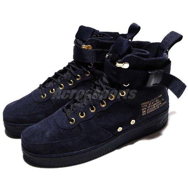 Nike SF AF1 Mid 藍 深藍 金 靴子 休閒鞋 拉鍊 Air Force 1 運動鞋 男鞋【PUMP306】 917753-400