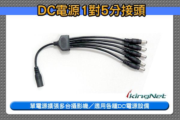監視器 串接線 分接線 DC電源擴充 1對5分接器 共用 變壓器 監視 監控 美觀省工好維修 台灣安防