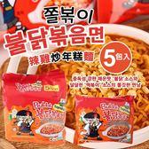 韓國 SAMYANG 三養 辣雞炒年糕麵 (五包入) 700g 辣炒雞肉麵 炒年糕辣雞 辣雞麵 辣雞 泡麵 拉麵