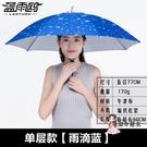釣魚帽傘 傘帽頭戴傘大號防曬折疊釣魚傘帽子頭戴式戶外垂釣遮陽頭頂雨傘帽T