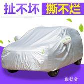 汽車罩遮陽擋外套車棚車衣防塵遮光遮陽簾蓋布 BF2679【旅行者】