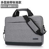 筆電包 蘋果聯想手提包防潑水休閒筆電華碩單肩男女大容量戴爾簡約電腦公文包