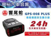 【響尾蛇】GPS-008 PLUS 衛星道路安全警示器*真人語音/隧道測速點播報