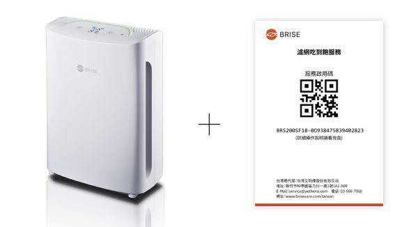 人工智慧空氣清淨機BRISE C200 + 一年濾網吃到飽服務,限時6.2折優惠