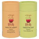 【野角南非國寶茶】有機南非博士綠茶(20茶包 / 罐)+有機南非博士綠蜜樹茶(20茶包 / 罐)
