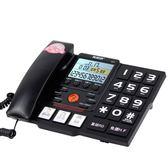 美思奇 2073 老人固定電話機 家用座機辦公室坐機 大鈴聲一鍵撥號「榮耀尊享」
