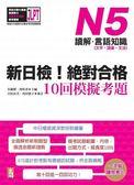 新日檢!絕對合格10回模擬考題N5(讀解‧言語知識〈文字‧語彙‧文法〉)