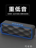 戶外大音量無線藍芽音箱3D環繞超重低音手機多功能迷你 盯目家